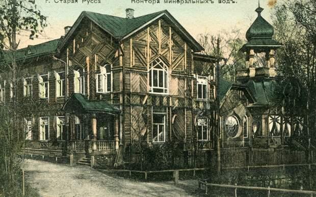 Дореволюционная Старая Русса на открытках и фотографиях и немного об археологии