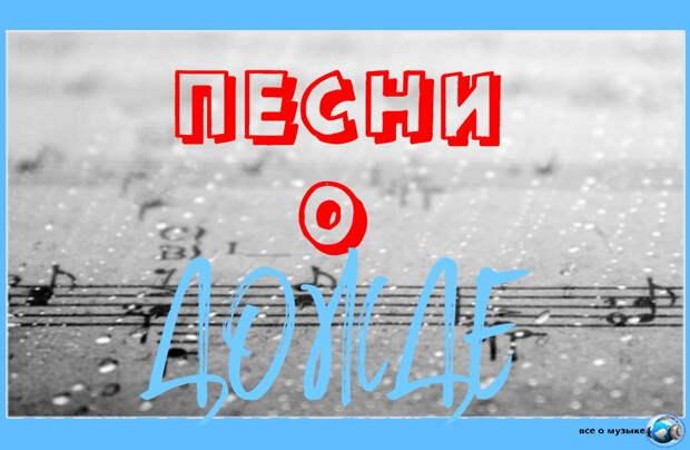 Лучшие песни о дожде