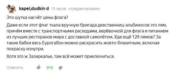В Киеве приспущен государственный флаг Украины