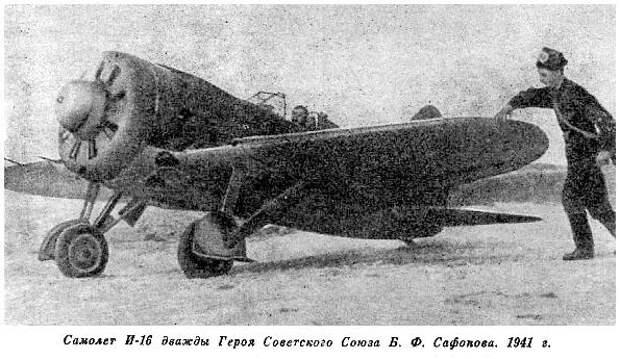 И-16 Б.Ф.Сафонова