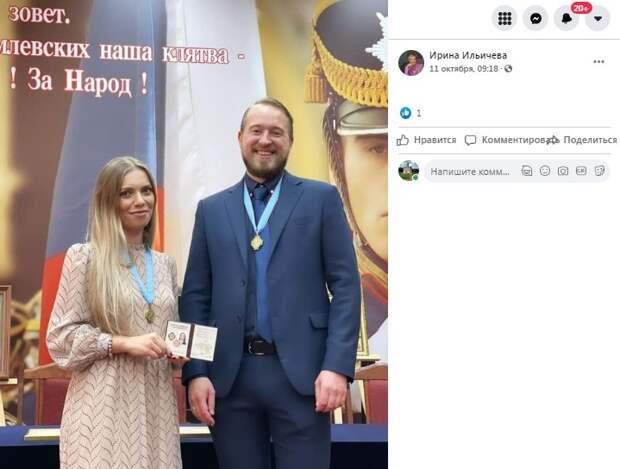 Императорское православное общество наградило педагога школы на Ходынском бульваре