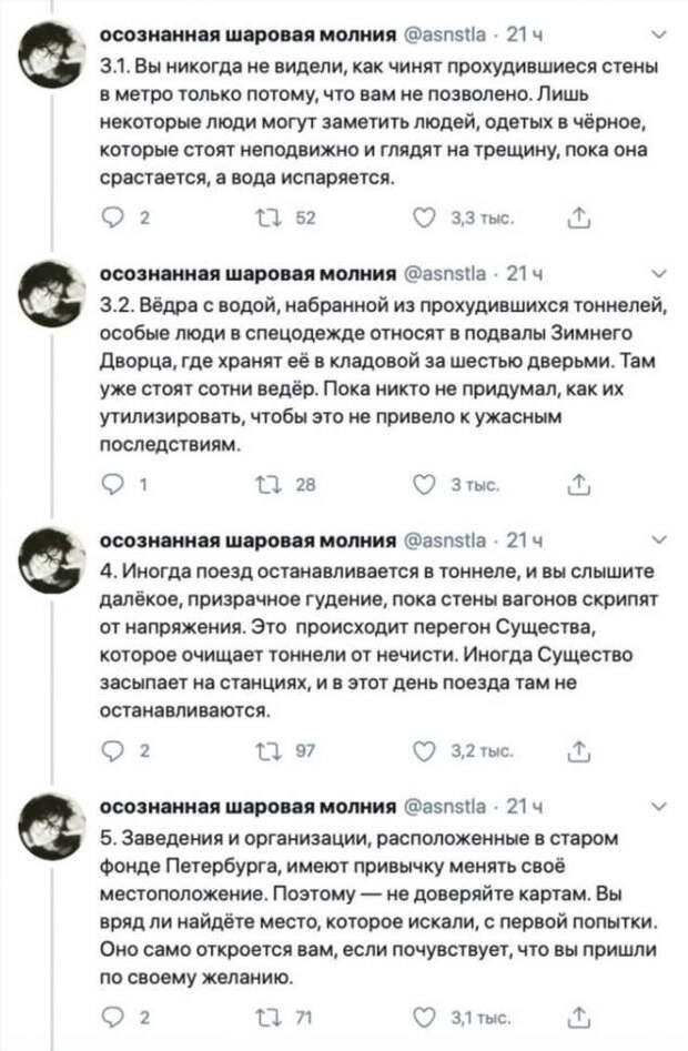 Правила жизни в городе Санкт-Петербург