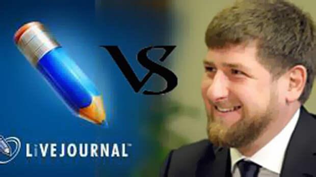Кадыров встретится с блогерами Livejournal
