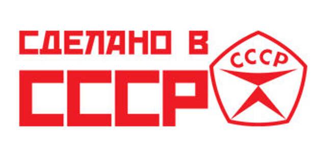 Россия возродит «Знак качества»