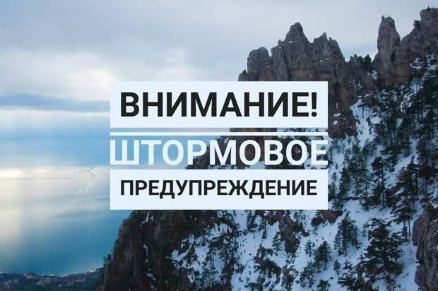 В Крыму из-за шторма не будут выдавать пропуск в заповедники