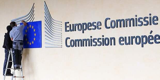 EK Еврокомиссия