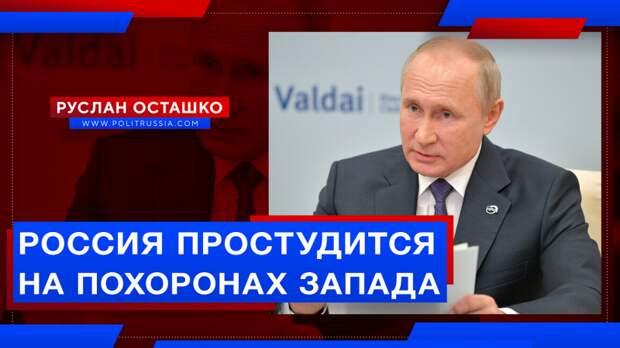 Путин пообещал, что Россия простудится на похоронах Запада