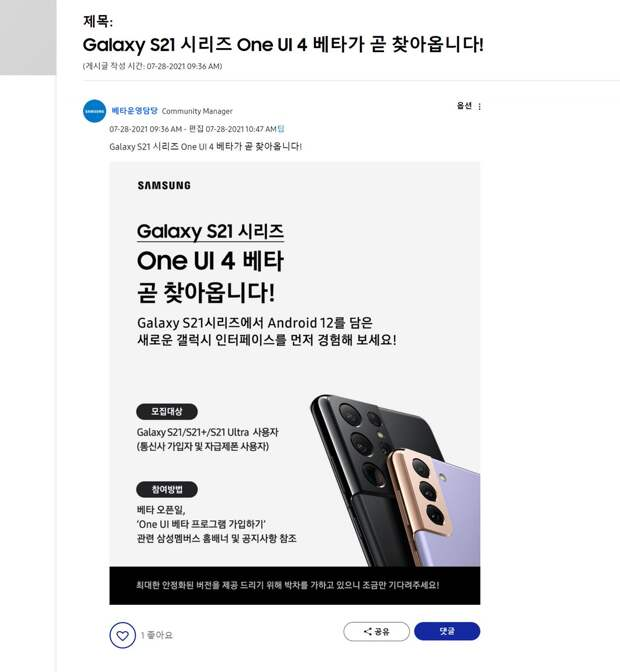 Samsung запускает программу бета-тестирования оболочки One UI 4 на основе Android 12 для Galaxy S21, Galaxy S21+ и Galaxy S21 Ultra