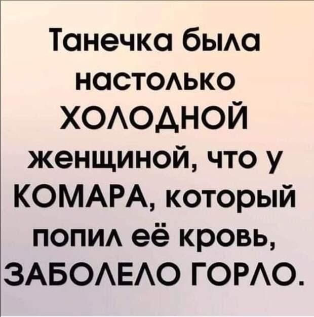 Возможно, это изображение (один или несколько человек и текст «танечка была настолько холодной женщиной, что y ΚοΜΑΡΑ, который попил её кровь, заболело ΓΟΡΛΟ.»)
