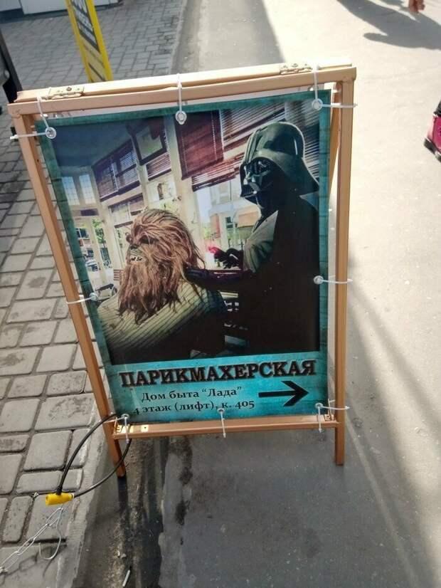 Реклама лучшей парикмахерской