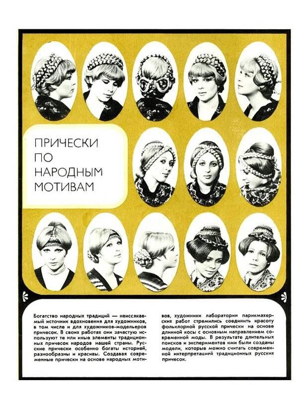 Причёски и стрижки советских людей