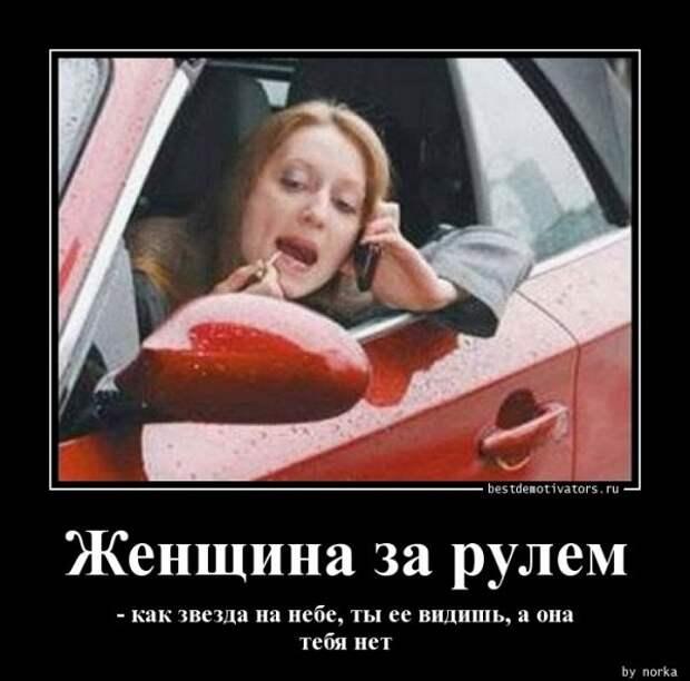 Смешные демотиваторы про женщин (51 фото) | shutniki.club
