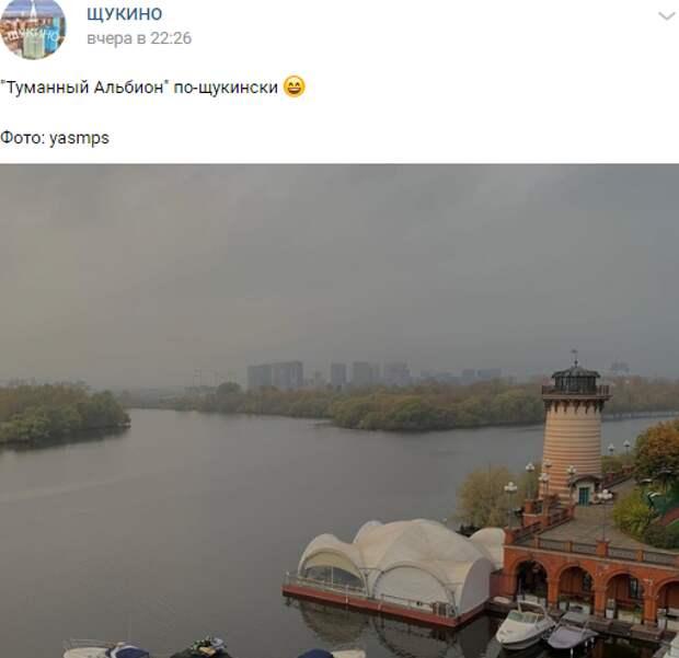 Фото дня: туманные дали Щукина