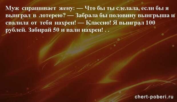 Самые смешные анекдоты ежедневная подборка chert-poberi-anekdoty-chert-poberi-anekdoty-59101230072020-6 картинка chert-poberi-anekdoty-59101230072020-6