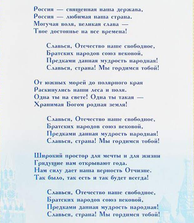 Гимн России: что он из себя представляет?