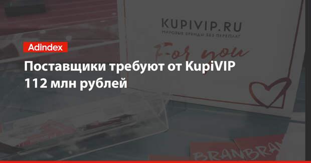 Поставщики требуют от KupiVIP 112 млн рублей