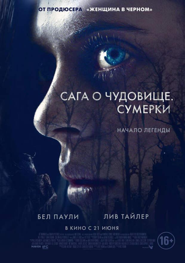 Новый трейлер к фильму «Сага о чудовище. Сумерки»