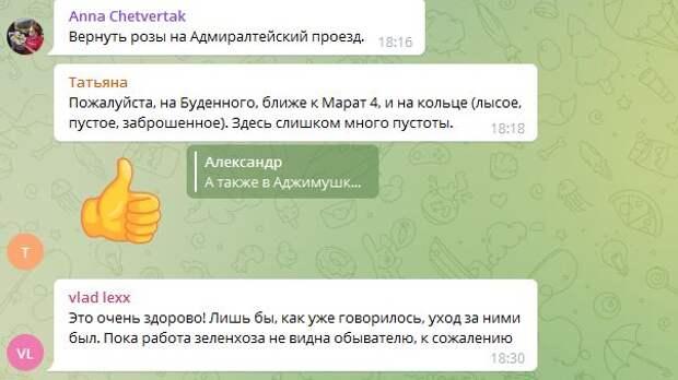 """""""Принято решение вернуть розы в сквер Воссоединения"""", - Святослав БРУСАКОВ"""