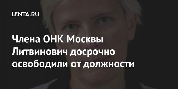 Члена ОНК Москвы Литвинович досрочно освободили от должности