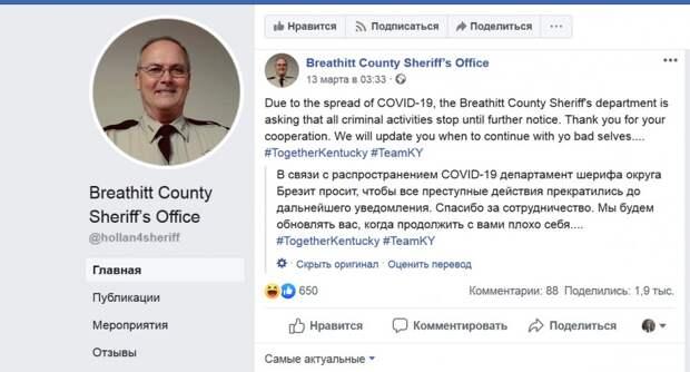Уникальный шериф США о коронавирусе