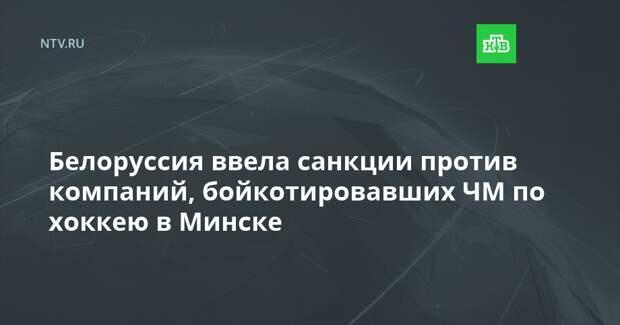 Белоруссия ввела санкции против компаний, бойкотировавших ЧМ по хоккею в Минске