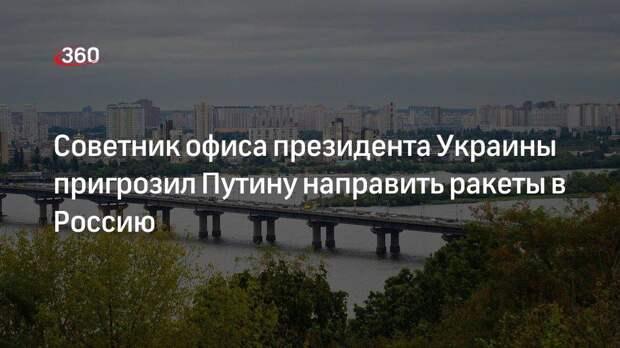 Советник офиса президента Украины Арестович пригрозил Путину направить ракеты в Россию