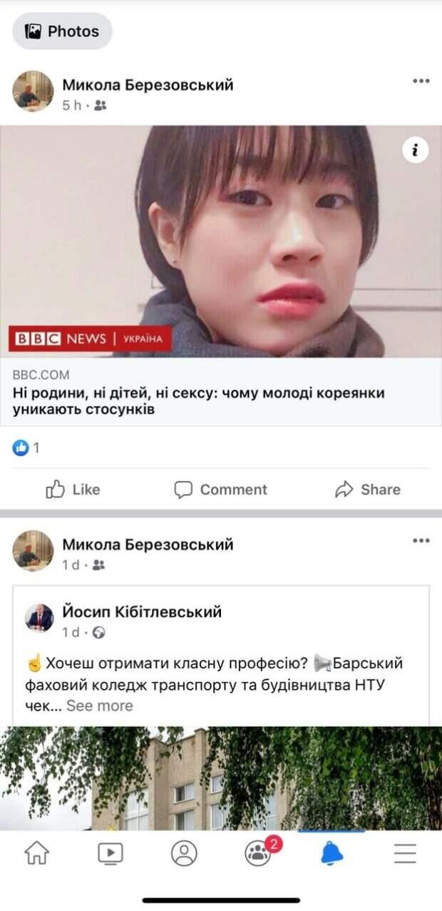 64-летний глава Ассоциации дорожников Николай Березовский постит в Facebook статьи об интимных отношениях с кореянками - СМИ