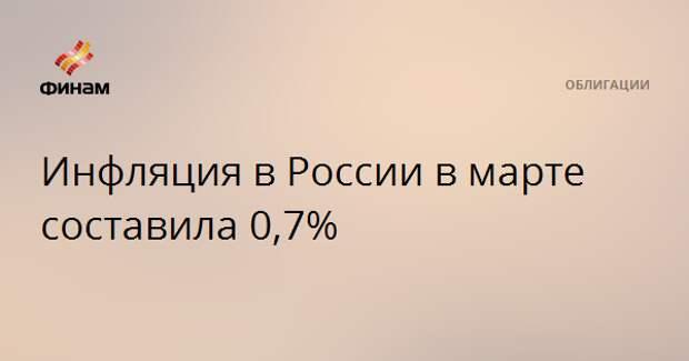 Инфляция в России в марте составила 0,7%