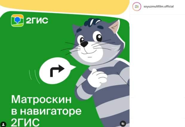 Герой «Союзмультфильма» озвучил навигатор 2ГИС