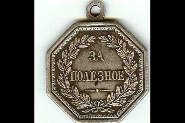 """Вместе с серебряной медалью """"За полезное"""" Ефим Черепанов и его жена получили вольную."""