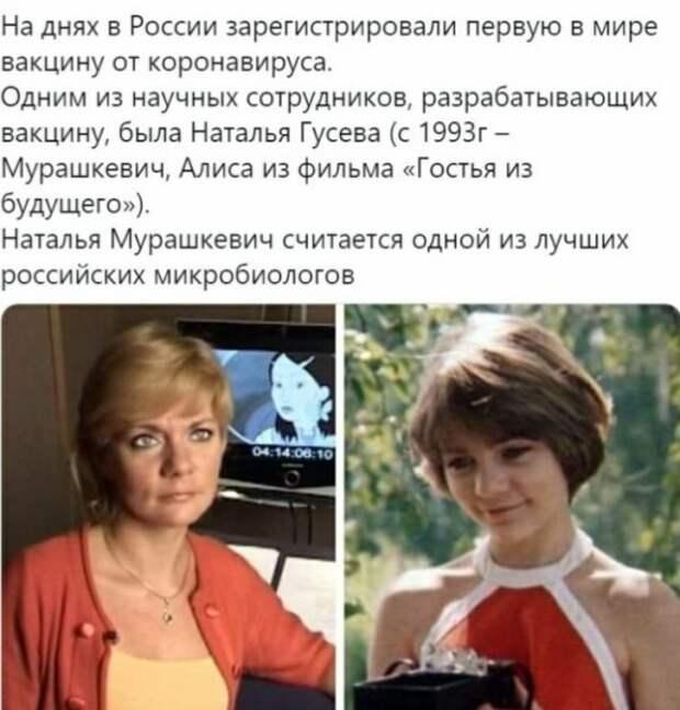 """""""Гостья из будущего"""" Алиса Селезнёва и первая в мире вакцина"""