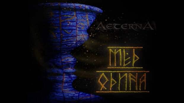 AeternA - Мёд Одина (Odin's Mead)