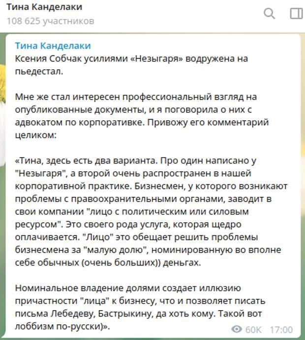 """""""Лоббизм по-русски"""": Адвокат раскрыл подноготную """"крабовой войны"""" Ксении Собчак"""
