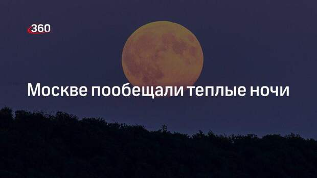 Москве пообещали теплые ночи