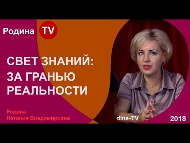 СВЕТ ЗНАНИЙ: ЗА ГРАНЬЮ РЕАЛЬНОСТИ ; канал Родина TV. прямой эфир