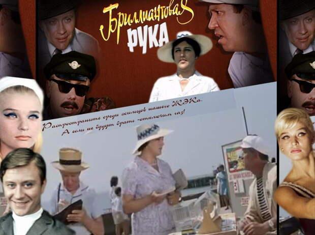 Картинки по запросу Старое советское кино бриллиантовая рука