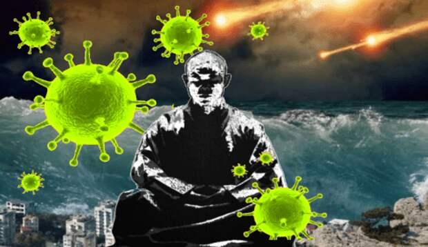 Китайский коронавирус и Сдвиг Полюсов люди давно видели в медитации