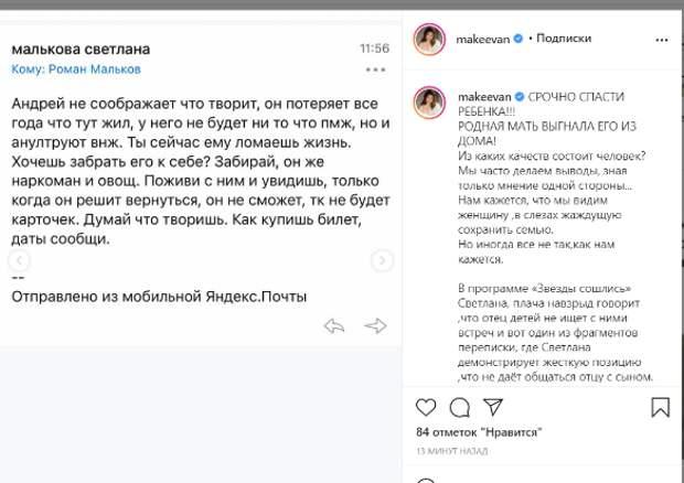 «Наркоман и овощ!»: жена плюнула в лицо ушлому любовнику разлучницы Макеевой