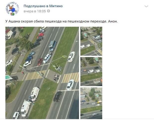 Скорая задавила велосипедиста в центре Митина
