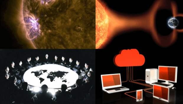 Новый Мировой Порядок Солнце может сильно ускорить