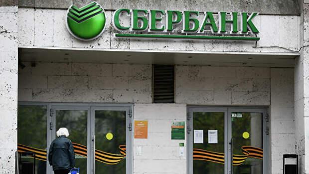 Сбербанк снизил ставку по потребительским кредитам