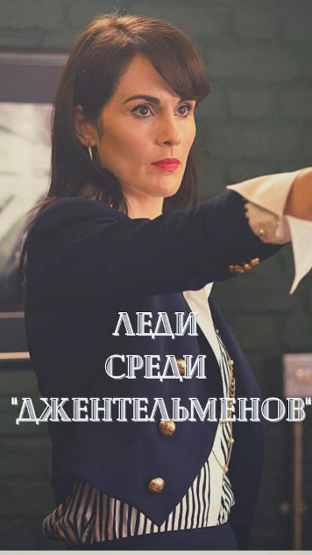 """Леди среди """"Джентльменов"""""""