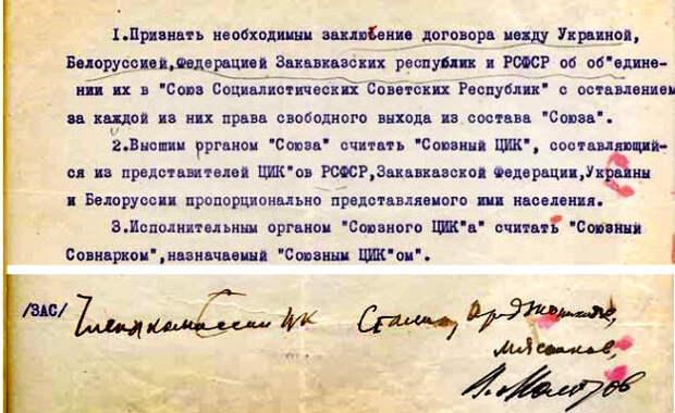 """Источник: """"Сталин. Главные документы. 1878-1953 г.г"""""""