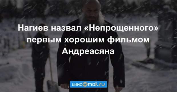 Нагиев предположил, зачем Андреасян снимал плохие фильмы