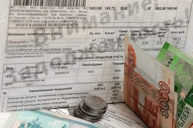 В России снят мораторий на штрафы и пени за просрочку оплаты ЖКУ
