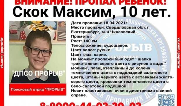 «Раньше неубегал»: 10-летний мальчик пропал вЕкатеринбурге