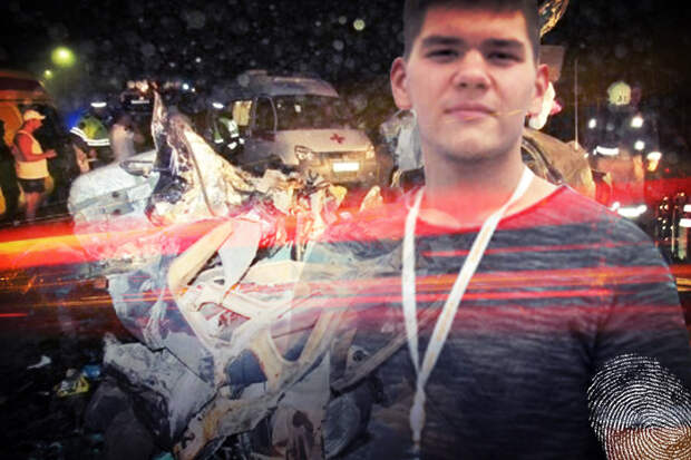 Из-за сына депутата погибла семья с двумя детьми