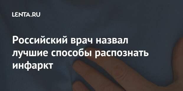Российский врач назвал лучшие способы распознать инфаркт
