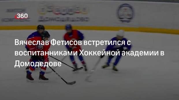 Вячеслав Фетисов встретился с воспитанниками Хоккейной академии в Домодедове