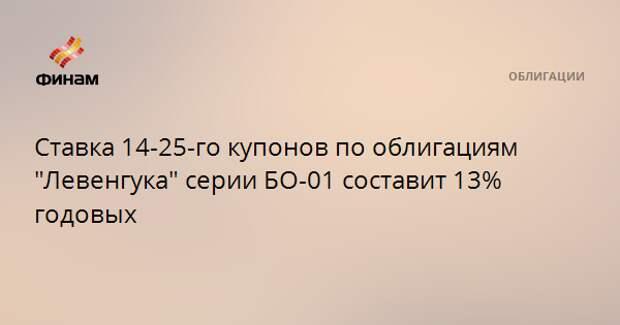 """Ставка 14-25-го купонов по облигациям """"Левенгука"""" серии БО-01 составит 13% годовых"""